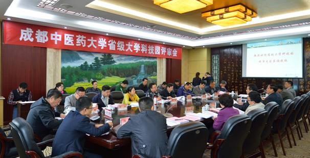 成都中医药大学科技园通过四川省省级大学科技园专家评审