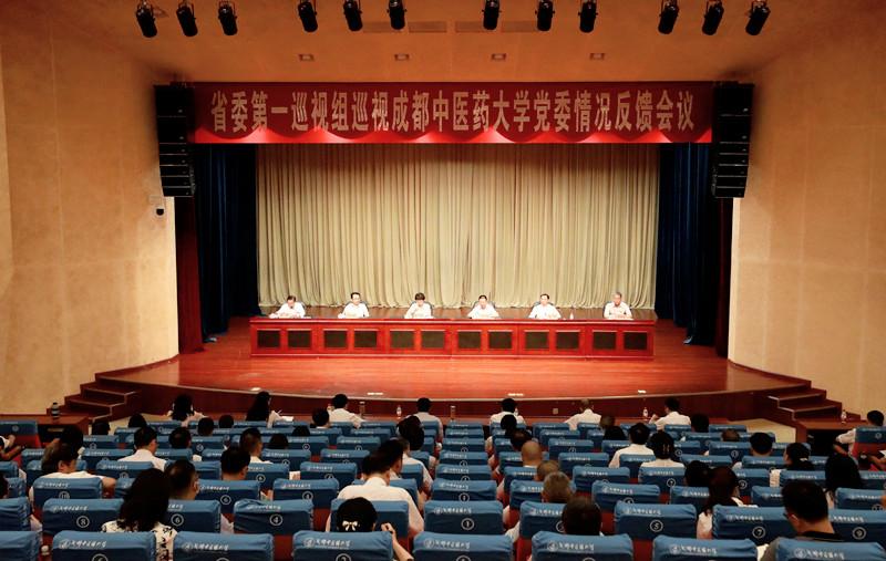 省委第一巡视组向成都中医药大学党委反馈巡视情况