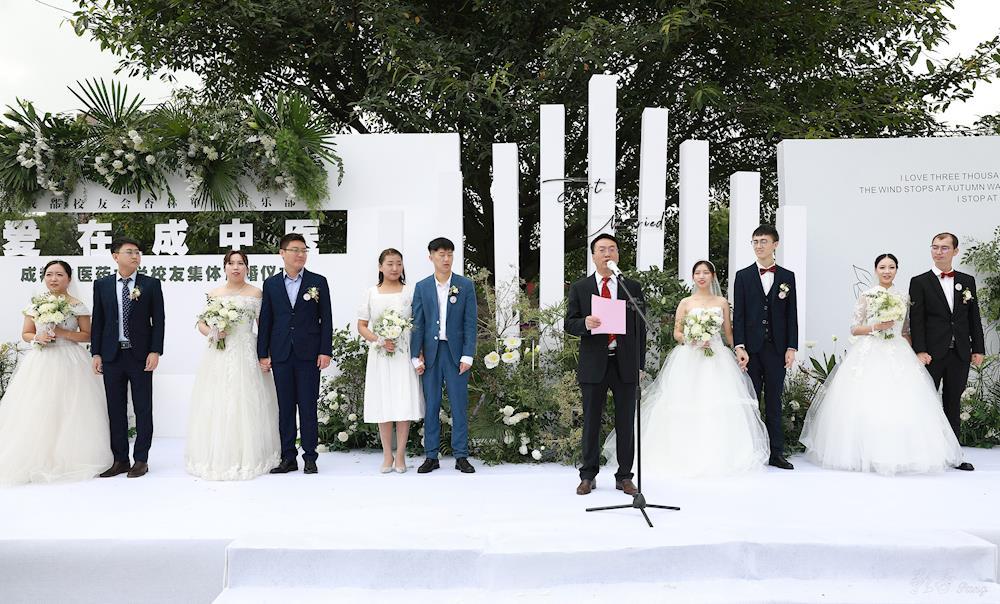 """""""爱在成中医""""成都中医药大学为校友举行集体证婚仪式"""