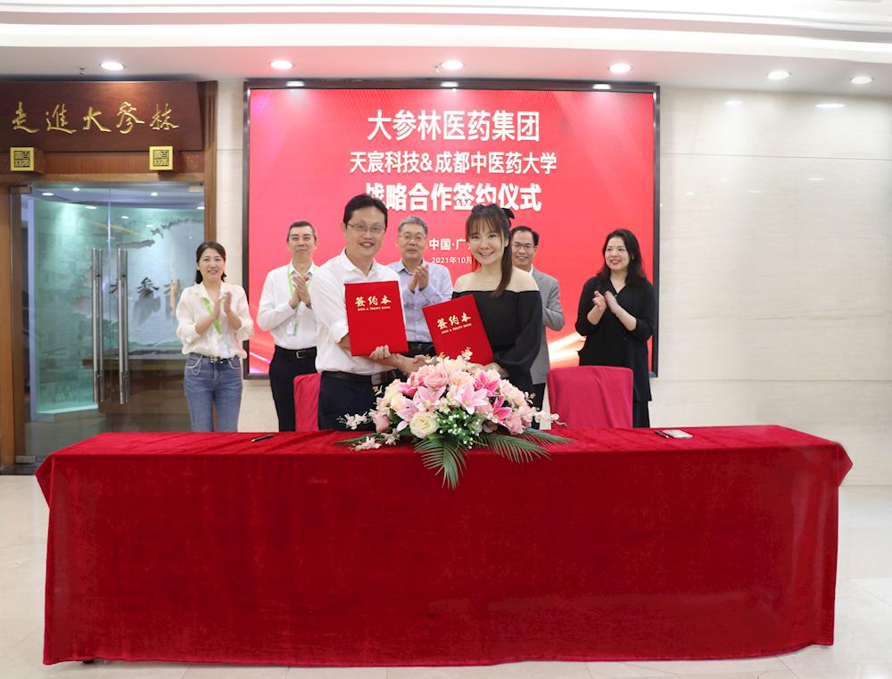喜迎校庆   学校与大参林医药集团股份有限公司签订战略合作协议